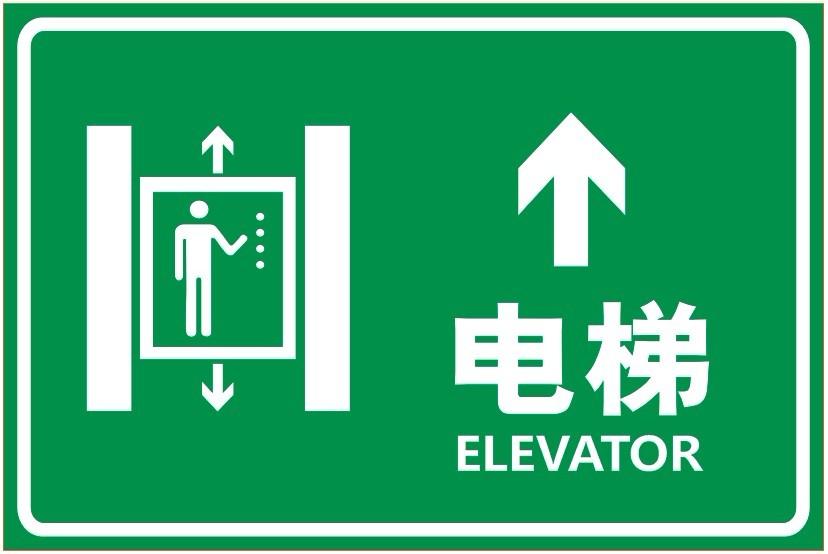 出口标志图片,安全出口标志 ...